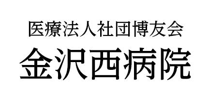 医療法人社団博友会 金沢西病院