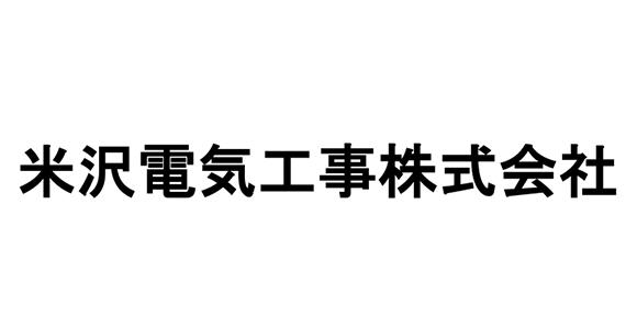 米沢電気工事株式会社