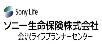 SONY生命保険株式会社 金沢ライフプランナーセンター
