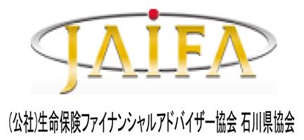 生命保険ファイナンシャルアドバイザー協会 石川協会