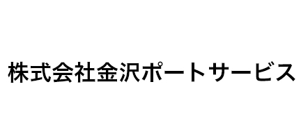 株式会社金沢ポートサービス