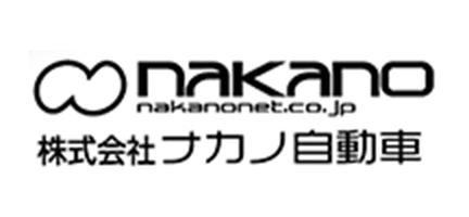 株式会社ナカノ自動車