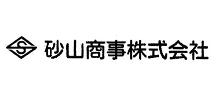 砂山商事株式会社