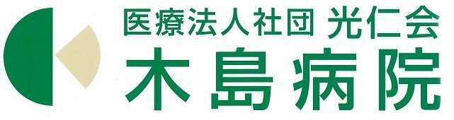 医療法人社団光仁会 木島病院